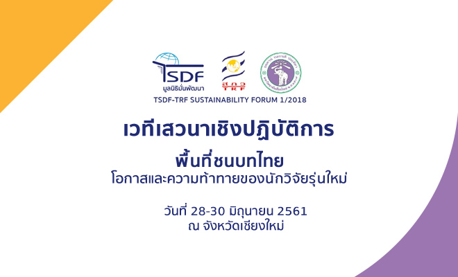 TSDF-TRF Sustainability Forum 1/2018